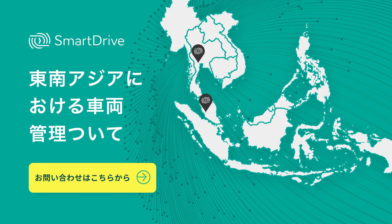東南アジアにおける車両管理についてのお問い合わせフォーム