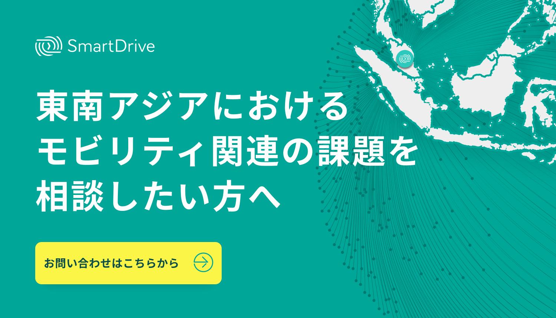 東南アジアにおけるモビリティサービスについて知りたい方へ