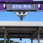 2022年には一部がNGに。ETCが使えなくなるって本当?