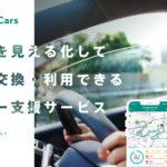 ドライバーエンゲージメントサービス「SmartDrive Cars」とは?