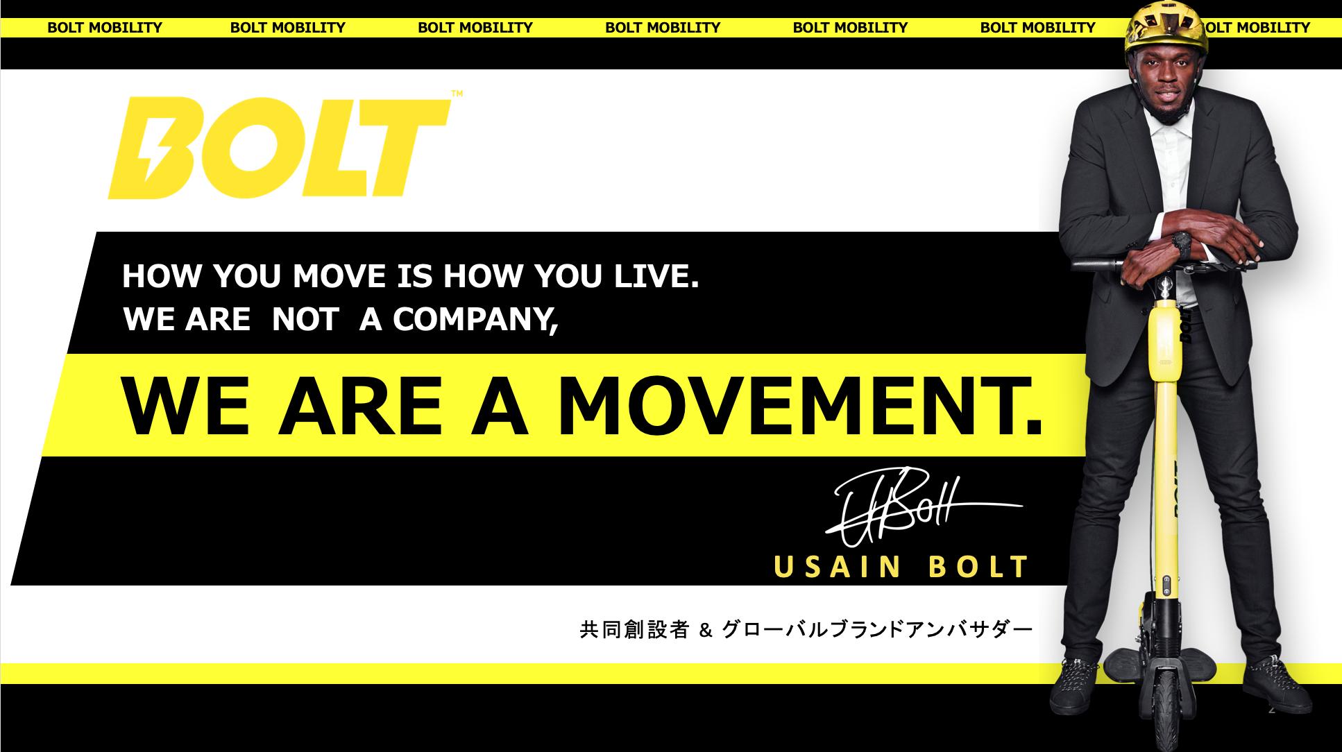 インダストリー4.0、エコシステム… BOLT Mobilityが描く、次世代モビリティ構想