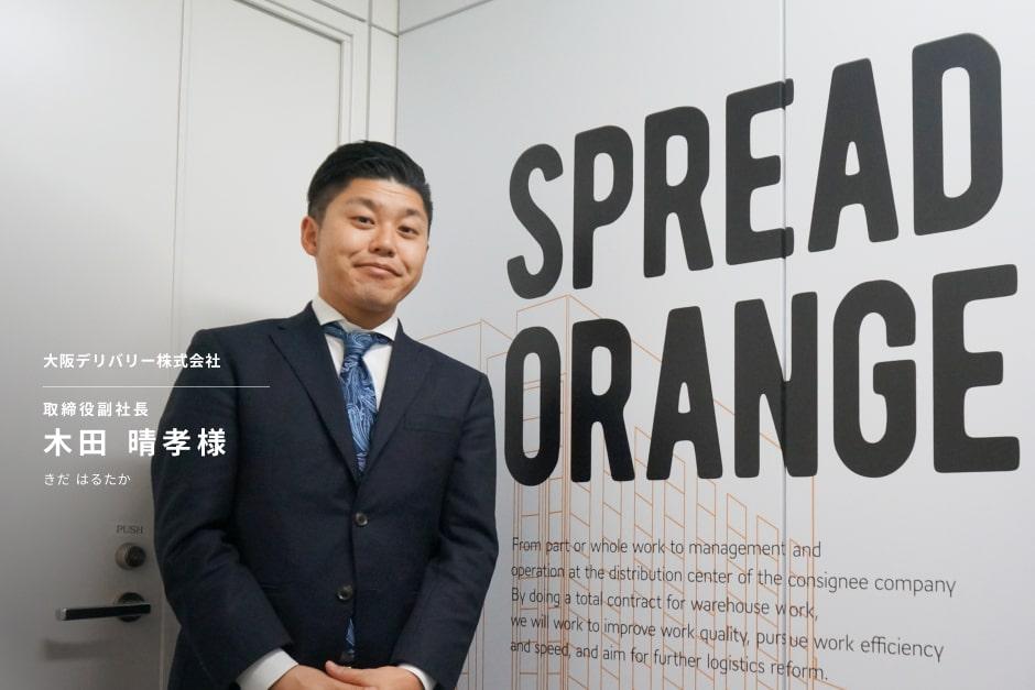 物流を底支えする大阪デリバリーが、e-sportsの世界に挑む理由