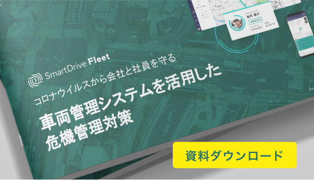 コロナウイルス から会社と社員を守る 車両管理システムを活用した危機管理対策