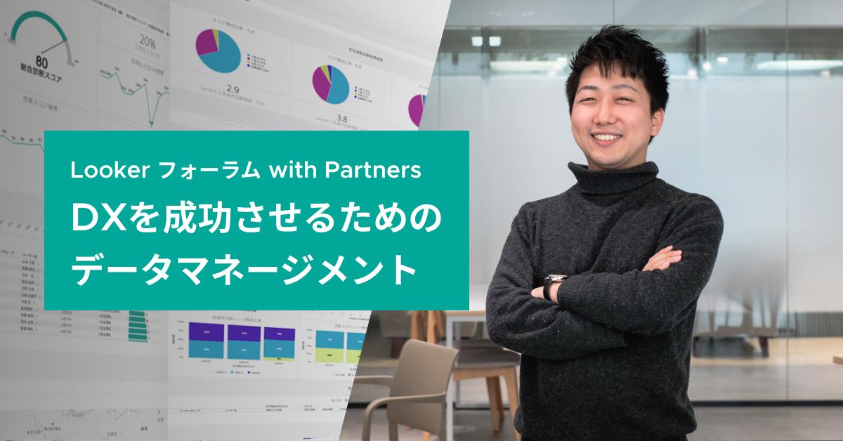 【オンライン開催】Looker フォーラム with Partners