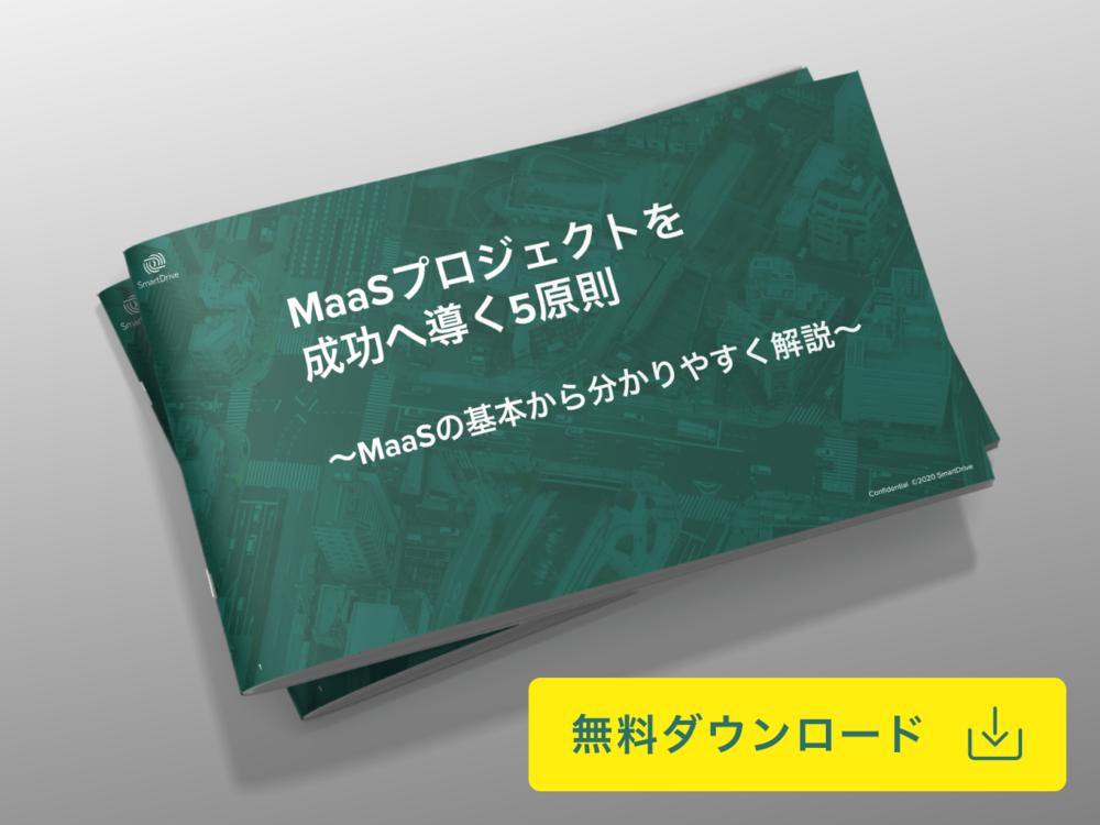 【無料ダウンロード】MaaSプロジェクトを成功へ導く5原則